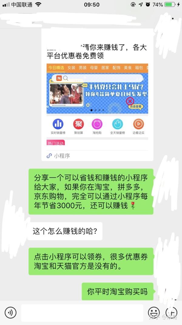 月入200万老淘客,淘客公众号、淘客小程序、微信个人号返利经验分享