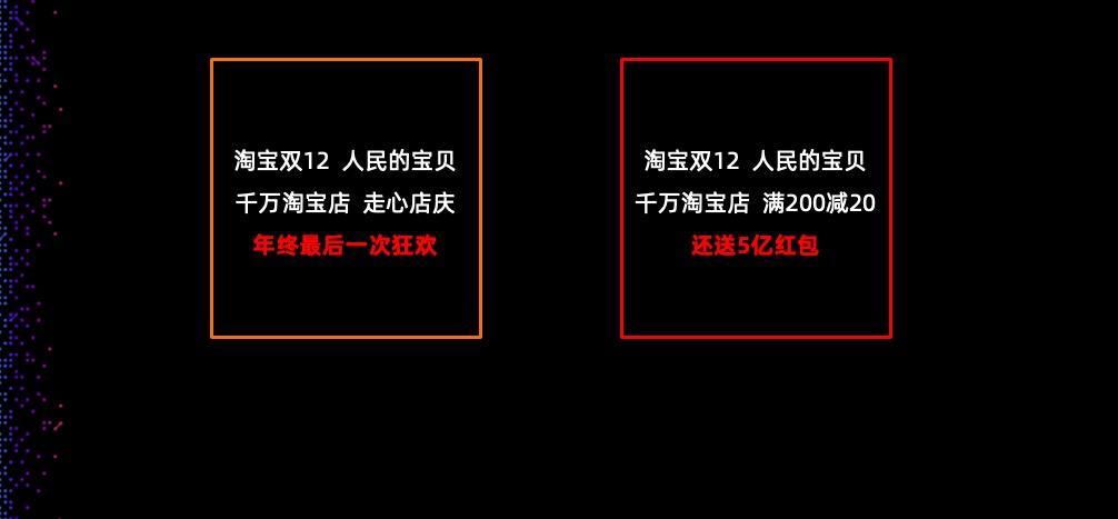 【官方活动】2019年淘宝双12-人民的宝贝(预热会场物料大公开)