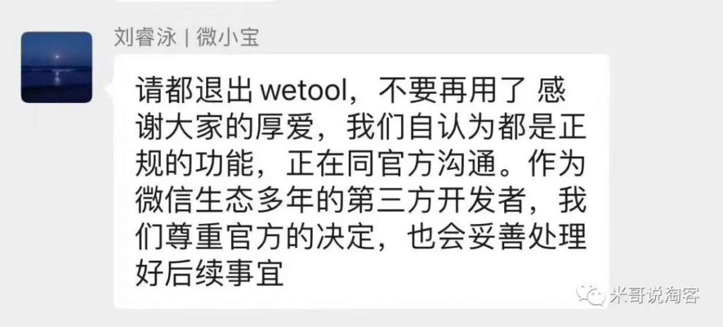 wetool和机器人频频遭封杀,淘客慌不慌?