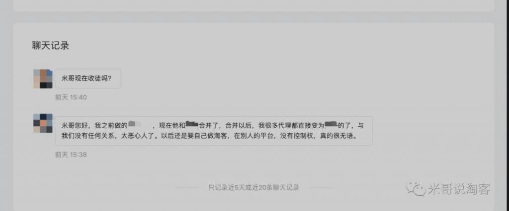 淘客共享App靠谱吗?怎么避坑?