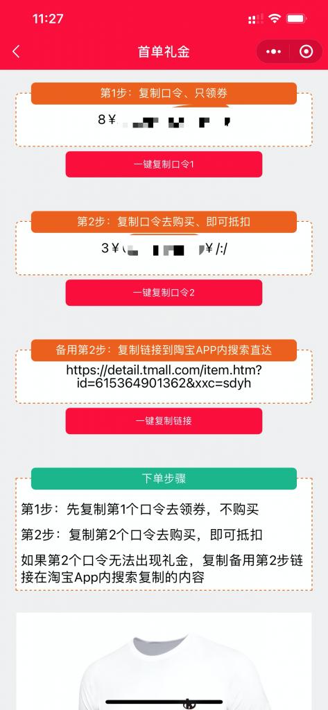 淘礼金+强制首单礼金怎么玩?