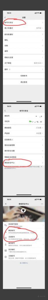淘客微信聊天出现红字异常怎么办?